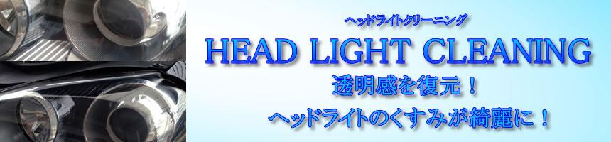 ヘッドライトリフレッシュキャンペーン