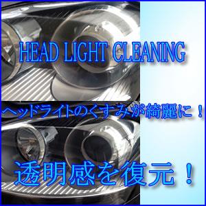 ヘッドライトクリーニングキャンペーン