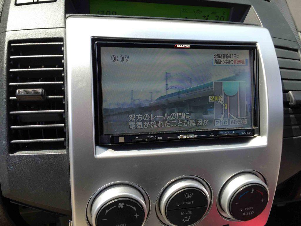 マツダプレマシーに取り付けたAVN-G05の地デジ映像