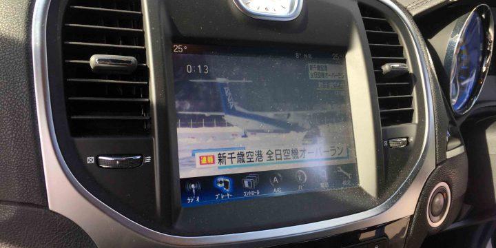 クライスラー300の8.4インチマルチモニターでのTV視聴画面。